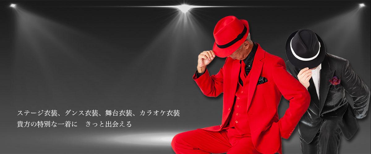 ステージ衣装とカラオケ衣装の通販ショップ TTA STUDIO